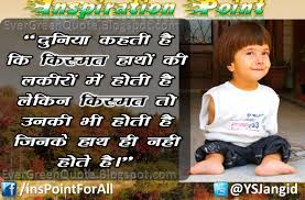 quote on success in hindi inspirational shayri in hindi inspiration point for all