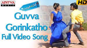 guvva gorinkatho full video song subramanyam for sale video