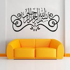 Free Shipping Home Decor Sale High Quality Arabic Muslim Islamic Wall Stickers Home