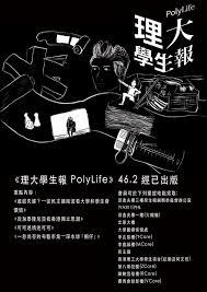 si鑒e wc 理大學生報編委會hkpusu presscom publicaciones