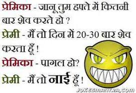 funny sms download in hindi share quotes 4 you