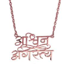 double name necklace images Customised two name necklace by eina ahluwalia jpg