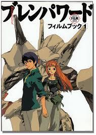 Or Books A New Type Brain Powerd Newtype Book Vol 1 Anime Books