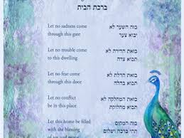 birkat habayit birkat habayit today tomorrow forever