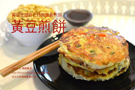 thermom鑼re de cuisine 黃豆煎餅做法 just pancake savoury pancakes and food