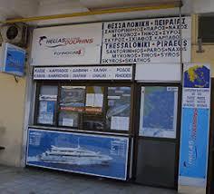 travel bureau paleologos shipping agency travel bureau