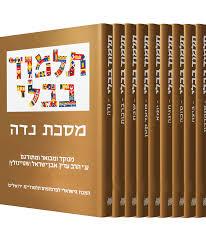 steinsaltz talmud koren publishers steinsaltz talmud bavli 29 volume set talmud