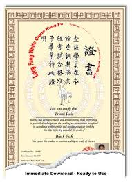 chinese chinese martial arts certificate templates