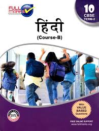 full marks hindi course b class 10 buy full marks hindi course b