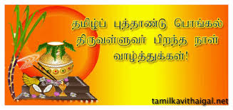 Wedding Wishes Kavithai In English Pongal Greetings In English And Tamil U2013 Tamil Kavithaigal