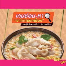cuisine yum yum i yum yum ล นรางว ลก นต อเน องก บ เกมซ อน หา