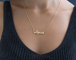 Personalized Name Necklace Sterling Silver Arabic Name Necklace Etsy