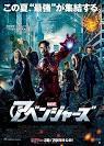 映画『アベンジャーズ』 - シネマトゥデイwww.cinematoday.jp