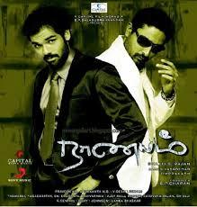 Naanayam movie online