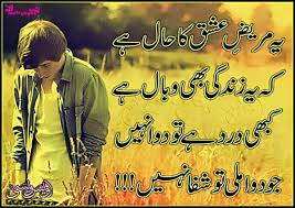 quotes images shayari poetry love sad sms shayari in urdu with pictures two lines