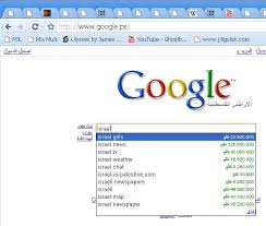 israel google palestinian google s big secret my jewish learning