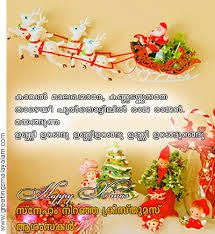 malayalam greetings and malayalam scraps greeting cards cards