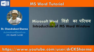 tutorial youtube word ms word windows and its components in hindi youtube