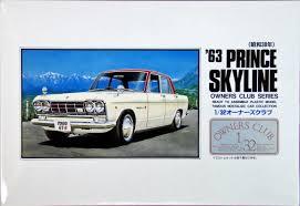 nissan skyline owners club arii owners club 1 32 21 1963 prince skyline 1 32 scale kit