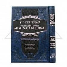 mishnah berurah the ohr olam edition mishnah berurah book review thinking torah