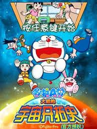download themes doraemon doraemon the new record of nobita spaceblazer java game for