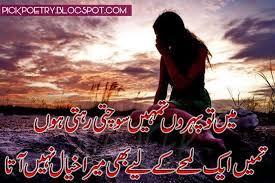 imagenes positivas tristes pin de abdul majeed en urdu sad poetry pinterest