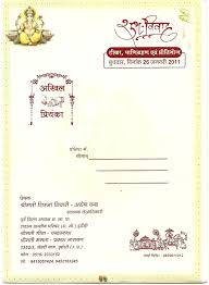 Shop Opening Invitation Card Matter In Hindi Wedding Invitation Card Matter In Marathi Gallery Wedding And