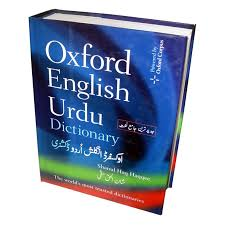 oxford english dictionary free download full version pdf oxford english urdu dictionary dar us salam publications