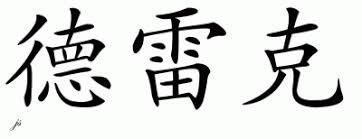 chinese name for drake chinese characters