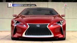 lexus kuwait lexus lf lc لكزس ال اف ال سي youtube