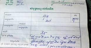 fake birth certificate ki media khmer intelligence u0027fake u0027 birth certificate sparks