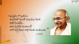 quotes by mahatma gandhi in gujarati hindi essay on mahatma gandhi in hindi language attentioncent ml