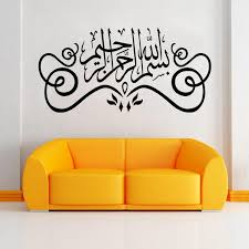 muslim decorations for the home home decor