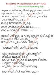 kudajadriyil kudikollum malayalam lyrics hindu devotional blog