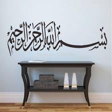 Muslim Home Decor Islamic Calligraphy Al Hamdu Lillah 3d Wall Sticker Muslim Islamic