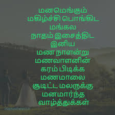 wedding wishes tamil marriage wishes in tamil images