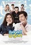 App Love สิ่งเล็กๆที่น่าร็อก HD 2014 พากษ์ไทย | ดูหนังHDโหลดหนังDVD