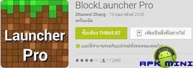 block launcher pro apk blocklauncher pro 1 8 6 apk