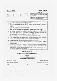 cbse mathematics 2014 class x board question paper 3 10 years