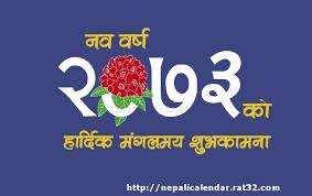 cards happy new year happy new year 2073 cards ecards naya barsha 2073 cards