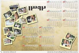 afghan calendar 1393 flickr photos tagged taghvim picssr
