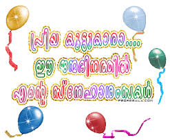 wedding wishes malayalam scrap malayalam birthday scraps and glitter graphics glitter graphics