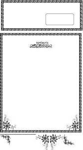 template undangan keren beberapa contoh desain bingkai undangan pernikahan9 jpeg 1446 934
