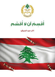 Libanese Flag Winners In The Posters Contest Official Website Of The Lebanese Army