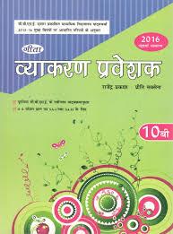 geeta vyakran praveshak course b for class 10