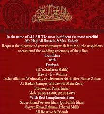 muslim wedding card wording invitation cards for muslim wedding yourweek e08610eca25e