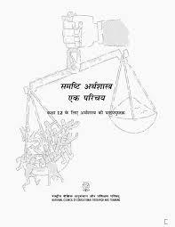 Ncert Hindi Class 12 Economics Part 1 Flexiprep