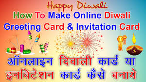 Create An Invitation Card Online Free How To Make Online Diwali Greeting Card And Invitation Card 2016