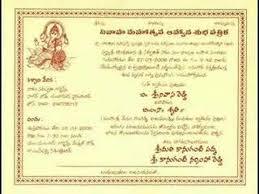 Wedding Invitation Card Format In Kannada Wedding Invitation Wordings Stephenanuno Com
