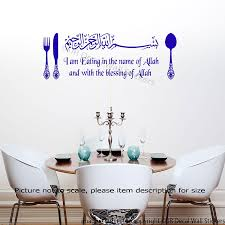 amazon com dining kitchen islamic wall art stickers bismillah amazon com dining kitchen islamic wall art stickers bismillah with english translation eating in the name of allah arabic art removable vinyl wall decals